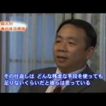 【中国の正体】中国の日本侵略計画!石平氏が激白