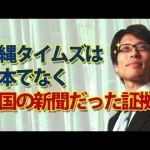 沖縄タイムスは日本でなく某国の新聞だった証拠