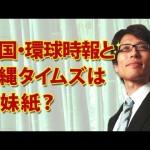 中国の新聞と沖縄タイムスは姉妹紙?