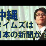 沖縄タイムスは中国の新聞か?