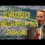 【ケビンメア】沖縄の近未来は中国領?中国による沖縄乗っ取りシュミレーションを暴露する!