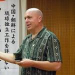 「沖縄の『ヘイワ』運動の現状」(ロバート・エルドリッヂ博士)