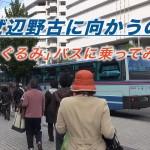 人々はなぜ辺野古に向かうのか 「島ぐるみ」バスに乗ってみた