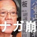 沖縄タイムスと琉球新報の正体を暴く(八重山日報 編集長 2015年12/19)