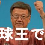 中国共産党に尽くして初代琉球王を目指す翁長雄志知事(青山繁晴氏談)