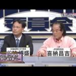 沖縄は悲劇の島なのか?【たかじんのそこまで言って委員会(2015.7.5)】