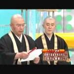 【チベット弾圧】天台宗僧侶の涙ながらの声明
